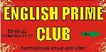 ENGLISH PRIME CLUB Черкассы