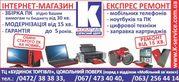 ЭКСПРЕСС РЕМОНТ компьютеров,  ноутбуков,  орг и офисной техники,  заправка