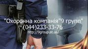 Охранное агенство  9 Групп    Черкасский филиал