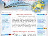ООО «Курсы иностранных зыков «Европейское образование»