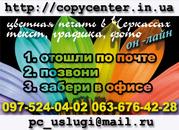 Цветная печать он-лайн в Черкассах
