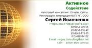 Регистрация,  ликвидация СПД ФЛП,  ФОП ЧП,  ООО Налоговый консалтинг Отчетнос