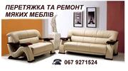 Ремонт перетяжка мягкой мебели Черкассы