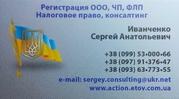 Налоговое право,  регистрация ЧП,  ООО,  предпринимателей Черкассы