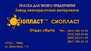 168-КО М «168-КО» эмаль КО-168 производим КО эмаль 168КО эмаль Эмаль С
