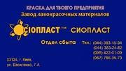 1189-ПФ М «1189-ПФ» эмаль ПФ-1189 производим ПФ эмаль 1189ПФ эмаль Эма