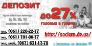 Депозитные вложения в Запорожье Социум.