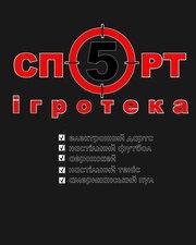 СПОРТ ИГРОТЕКА 5