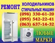Ремонт холодильника Черкассы. Вызов мастера для ремонта холодильников