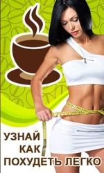 Зеленый кофе для похудения. Бесплатная доставка по Украине