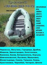 Купить лодку резиновую Омега в Черкассах у нас выгодно для Вас
