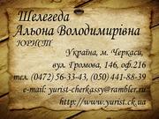 Регистрация предприятий (ООО,  ЧП),  ФЛП в Черкассах
