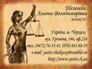 Реєстрація,  ліквідація ТОВ,  ПП,  ФОП у м. Черкаси