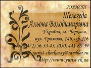 Покупка,  продажа готовых предприятий г. Черкассы с НДС