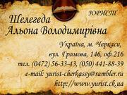 Регистрация ФЛП (ФОП) предпринимателя г. Черкассы