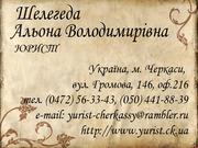 Регистрация изменений в составе учредителей г. Черкассы