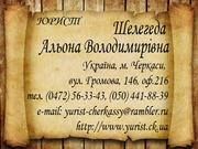 Регистрация изменений ООО (ТОВ),  ЧП,  ФОП Черкассы