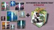 Купите любые ФотоШторы и получите эксклюзивный подарок!
