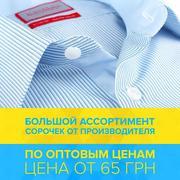 Рубашки мужские от производителя