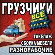 Услуги грузчиков Черкассы