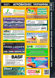 Агробизнес Украины 2014 - тематический бизнес-каталог по агробизнесу
