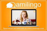 Онлайн-школа иностранных языков - Amilingo .