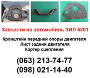 Лист задний,  плита переходная,  кожух,  кронштейн передней опоры двигателя ЗИЛ-5301