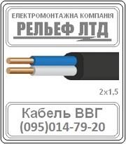 кабель ВВГ 2х1, 5 можно в РЕЛЬЕФ ЛТД.
