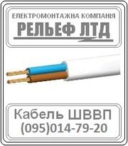 Купить кабель ШВВП 2х1, 5 можно в РЕЛЬЕФ ЛТД.