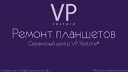 сервисный центр VP Restore - Ремонт планшетов