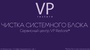 сервисный центр VP Restore - Чистка системного блока