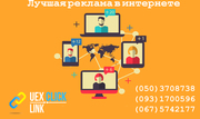 UEX - контекстная реклама будущего