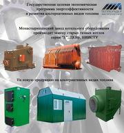 Обмен Б/У газового оборудования на НОВОЕ