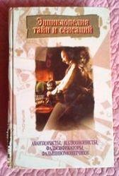 Энциклопедия тайн и сенсаций. Авантюристы,  иллюзионисты,  фальсификатор