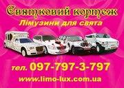 Лимузин Черкассы