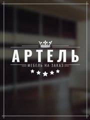Артель | Корпусная мебель под заказ