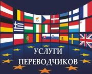 Перевод в сфере услуг Македонский