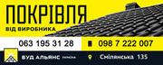 Металлочерепица Украина Модуль. Профнастил. Черкассы