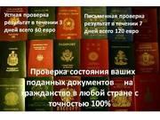 Состояние поданных Вами документов на получение гражданства,