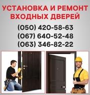 Металлические входные двери Черкассы,  входные двери купить,  установка