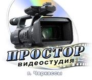 Профессиональная видеосъемка в Черкассах и области.