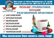 Центр иностранных языков Лингвоцентр ОК