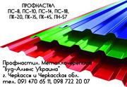 Профнастил ПС-8 стеновой. Металлочерепица. Черкассы Буд-Альянс Украина