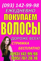 Продать волосы в Черкассах Куплю волосы дороже всех Скупка волос