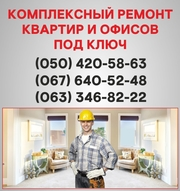 Ремонт квартир Черкассы,   ремонт под ключ в Черкассах.