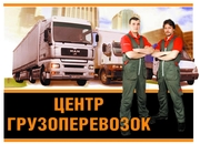 Сервисная Служба Авто Доставки.Перевозка грузов по Черкассам и Украине