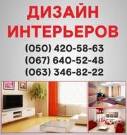 Дизайн интерьера Харьков,  дизайн квартир в Харькове,  дизайн дома