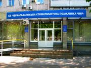 Черкаська міська стоматологічна поліклініка