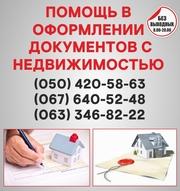 Узаконение земельных участков в Черкассах,  оформление документации