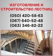 Деревянные,  металлические лестницы Черкассы. Изготовление лестниц